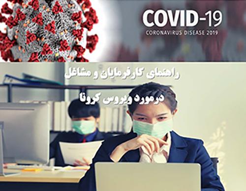 راهنمای کارفرمایان و مشاغل در مورد ویروس کرونا