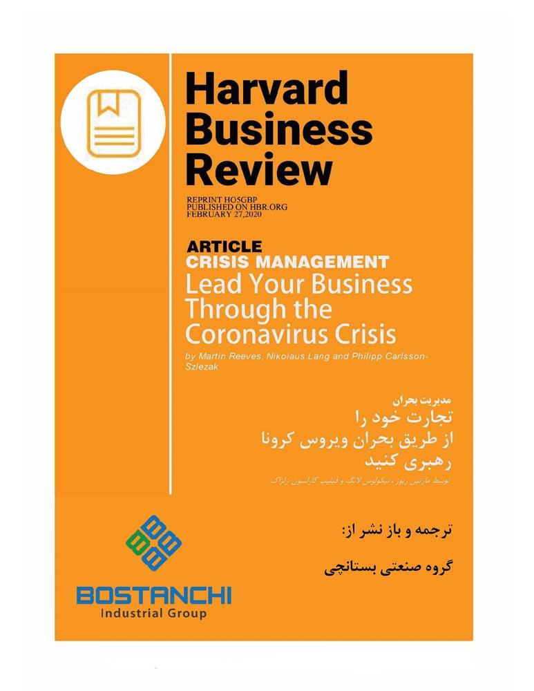 تجارت خود را از طریق بحران Coronavirus هدایت کنید