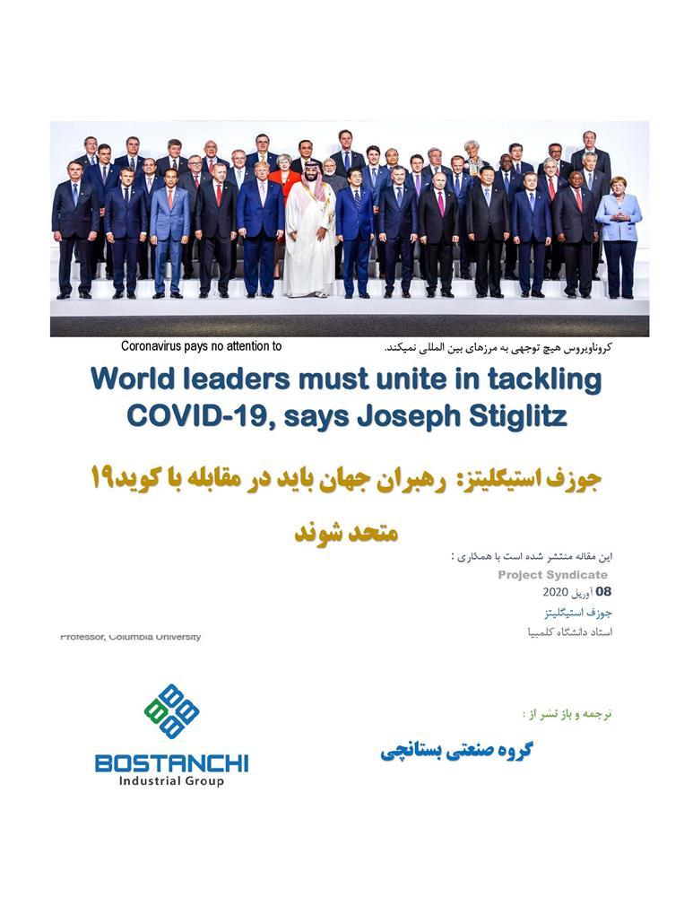 جوزف استیگلیتز رهبران جهان باید در مقابله با کوید۱۹ متحد شوند