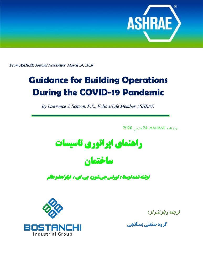 راهنمای اپراتوری تاسیسات ساختمان در طول دوره ی پاندمیک کروناویروس