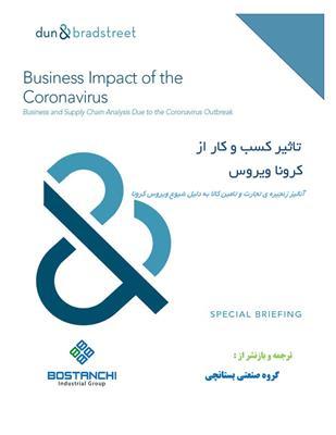 گروه عمومی-تاثیر کسب و کار از کرونا ویروس