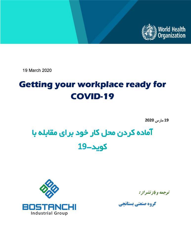 چگونه  محل کار خودمان را  برای مقابله با کوید19 آماده کنیم؟ (آماده سازی محل کار خود برای COVID-19)